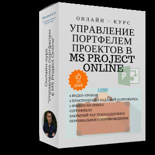 Фото управление портфелем в MS Project Online