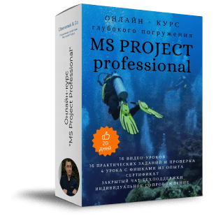 Фото онлайн курс по MS Project Professional