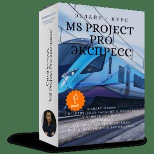Фото онлайн-курсы по MS Project Pro экспресс