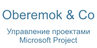 Управление проектами на базе Microsoft Project